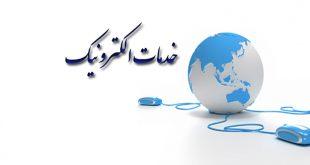 خدمات الکترونیک