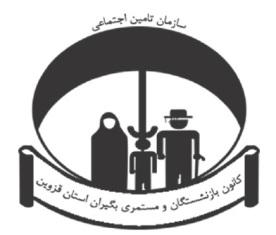 کانون بازنشستگان و مستمری بگیران تامین اجتماعی استان قزوین