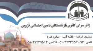 زائرسرای مشهد - کانون بازنشستگان شهرستان قزوین